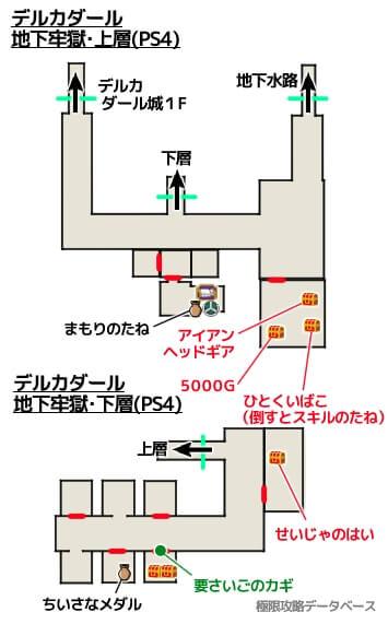 デルカダール地下牢PS4攻略マップ