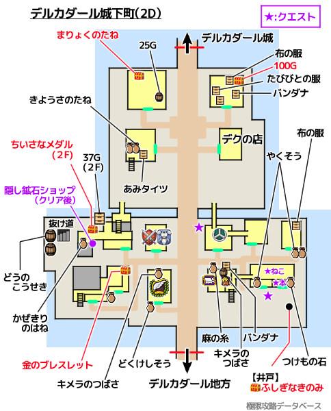 デルカダール城下町3DS攻略マップ2Dモード
