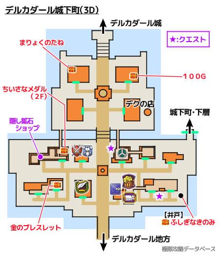 デルカダール城下町3DS攻略マップ3Dモード