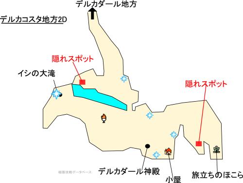 デルカコスタ地方3DS攻略マップ2Dモード