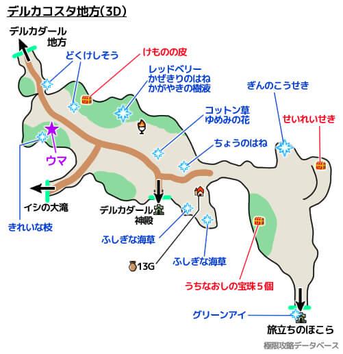 デルカコスタ地方3DS攻略マップ3Dモード