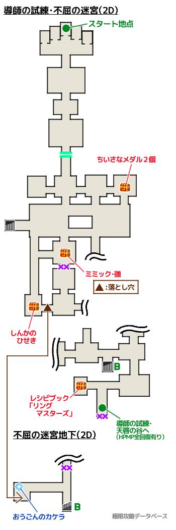 導師の試練・典型の祭壇3DS攻略マップ2Dモード