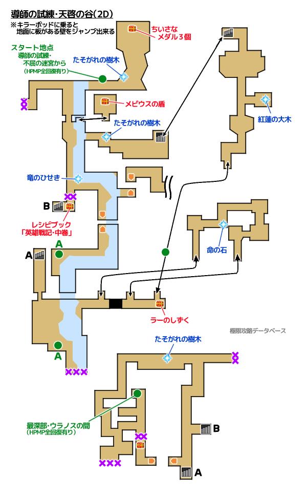 導師の試練・不屈の迷宮3DS攻略マップ2Dモード