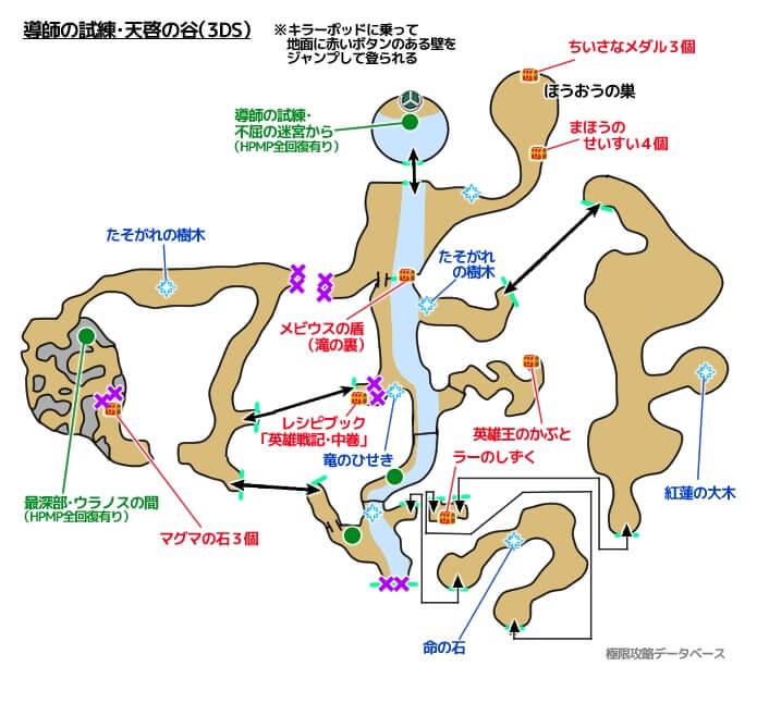 導師の試練・不屈の迷宮3DS攻略マップ3Dモード