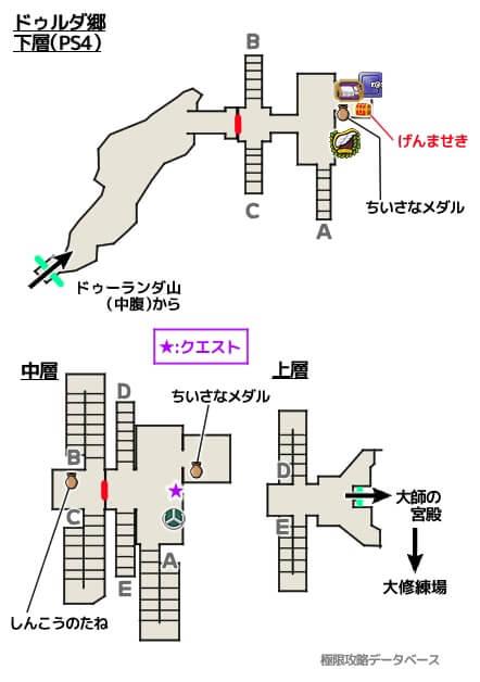 ドゥルダ郷PS4攻略マップ