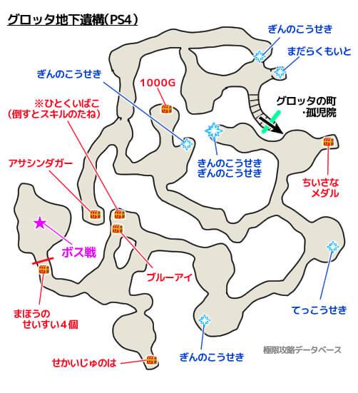 グロッタ地下遺構PS4攻略マップ