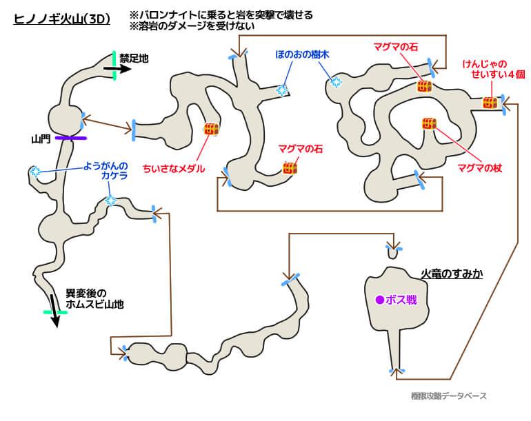 ヒノノギ火山3DS攻略マップ3Dモード