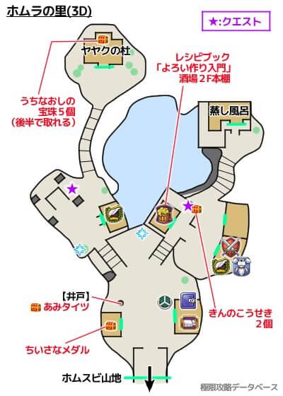 ホムラの里3DS攻略マップ3Dモード