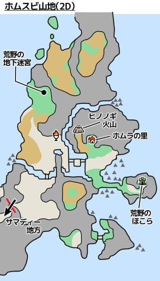 ホムスビ山地3DS攻略マップ2Dモード