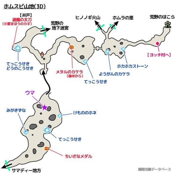 ホムスビ山地3DS攻略マップ3Dモード