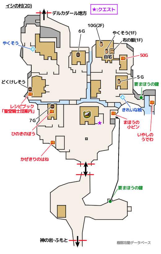 イシの村3DS攻略マップ2Dモード