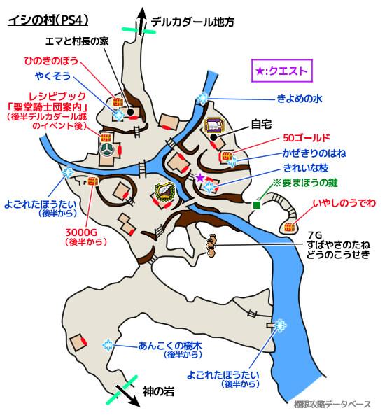 イシの村PS4攻略マップ