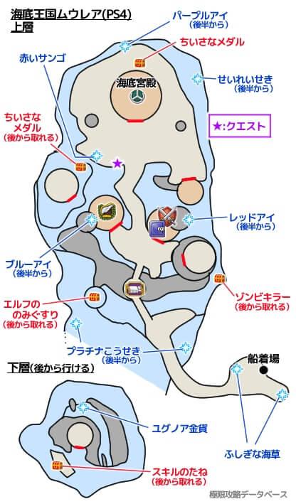 海底王国ムウレアPS4攻略マップ