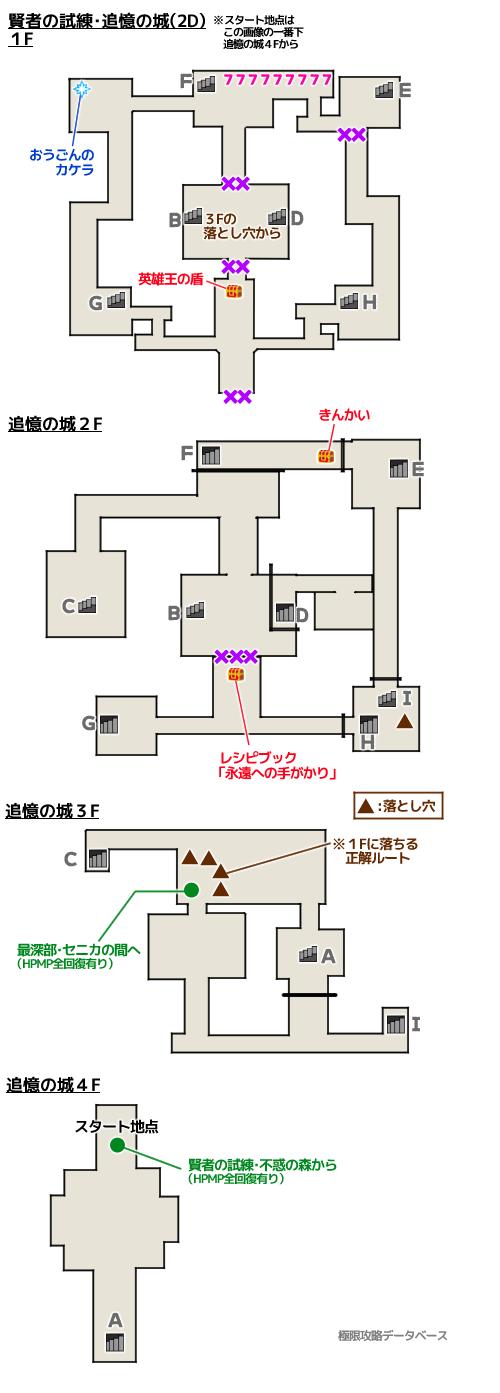 賢者の試練・天啓の祭壇3DS攻略マップ2Dモード