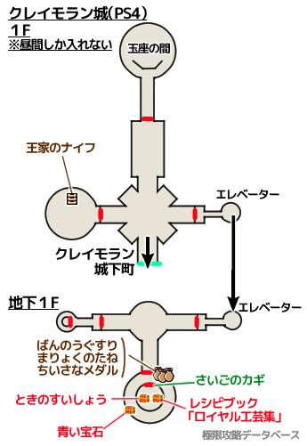 クレイモラン城PS4攻略マップ
