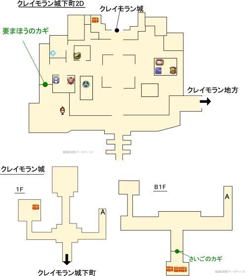クレイモラン城3DS攻略マップ2Dモード