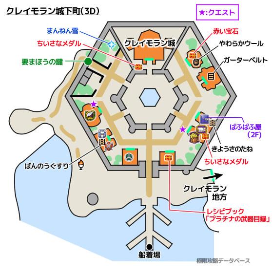 クレイモラン城下町3DS攻略マップ3Dモード