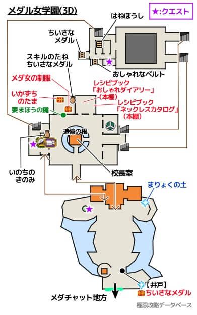 メダル女学園3DS攻略マップ3Dモード