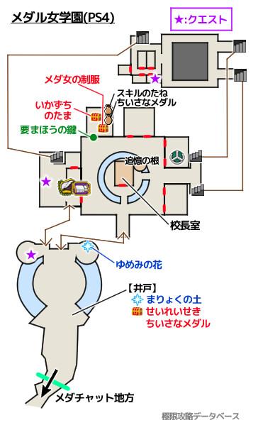 メダル女学園PS4攻略マップ