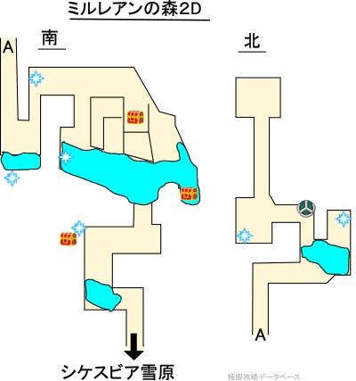 ミルレアンの森3DS攻略マップ2Dモード