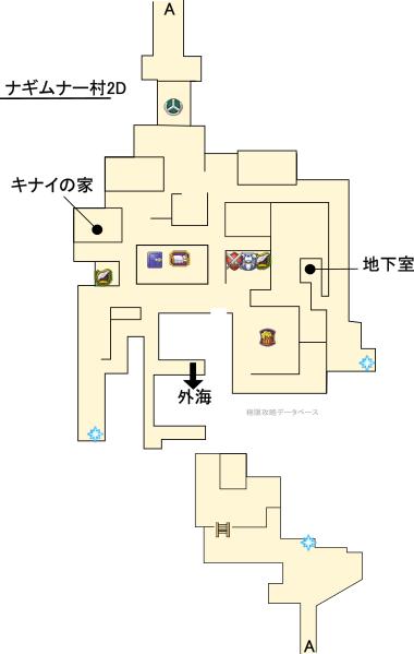 ナギムナー村3DS攻略マップ2Dモード