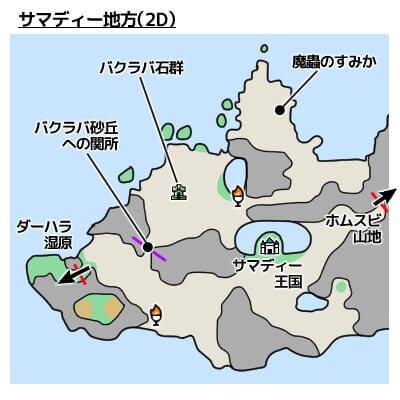サマディー地方3DS攻略マップ2Dモード