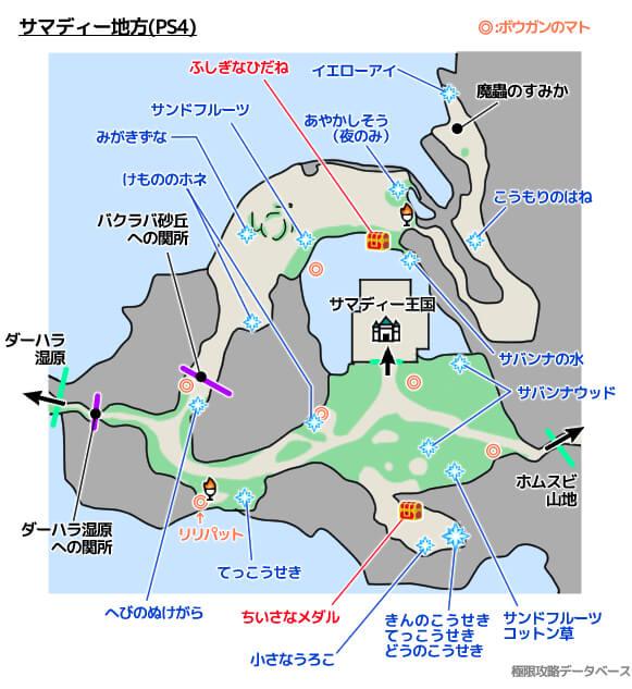 サマディー地方PS4攻略マップ