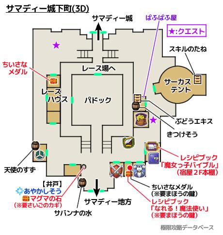 サマディー城下町3DS攻略マップ3Dモード