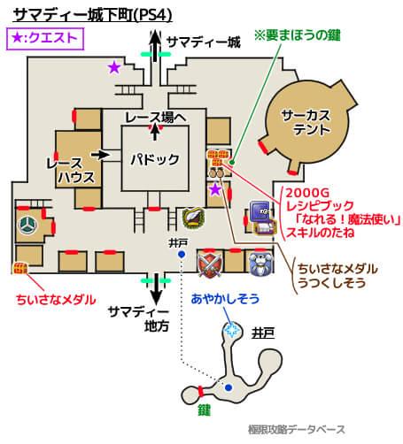 サマディー城下町PS4攻略マップ