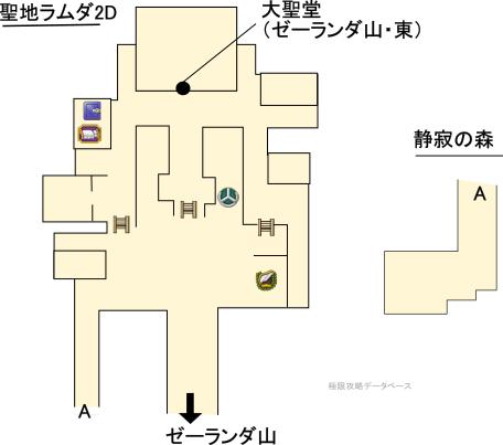 聖地ラムダ3DS攻略マップ2Dモード