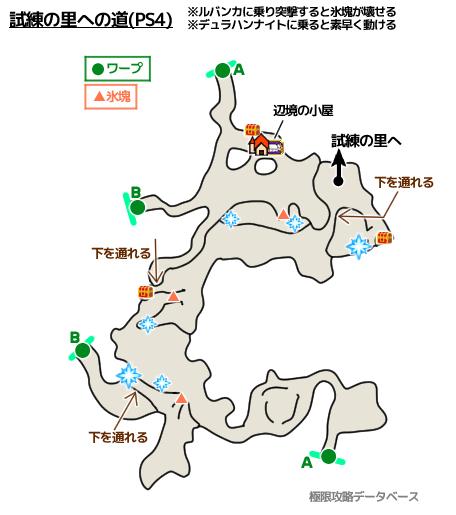 試練の里への道PS4攻略マップ