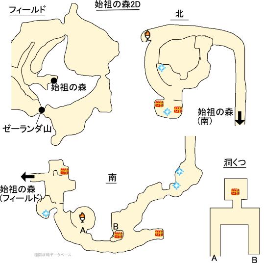 始祖の森3DS攻略マップ2Dモード