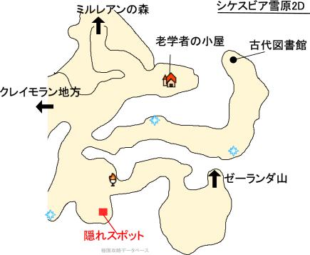 シケスビア雪原3DS攻略マップ2Dモード