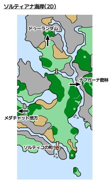 3DS攻略マップ2Dモード