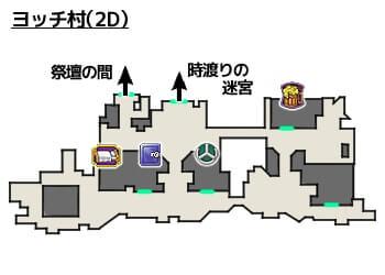 ヨッチ村3DS攻略マップ2Dモード