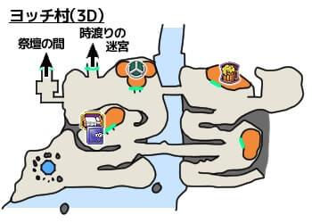 ヨッチ村3DS攻略マップ3Dモード