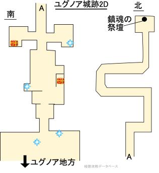 ユグノア城跡3DS攻略マップ2Dモード