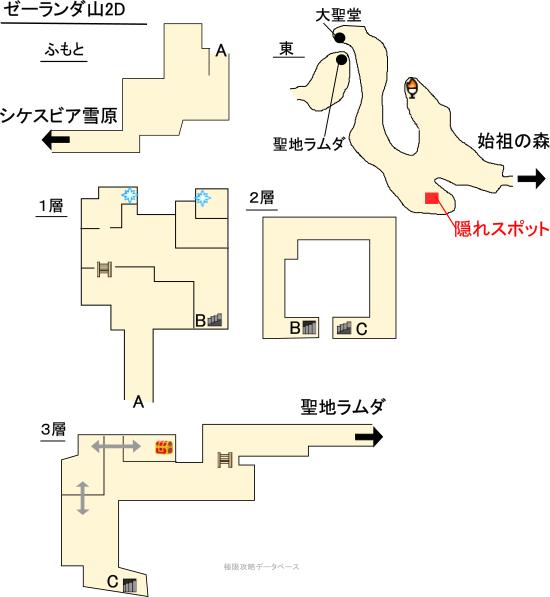 ゼーランダ山3DS攻略マップ2Dモード