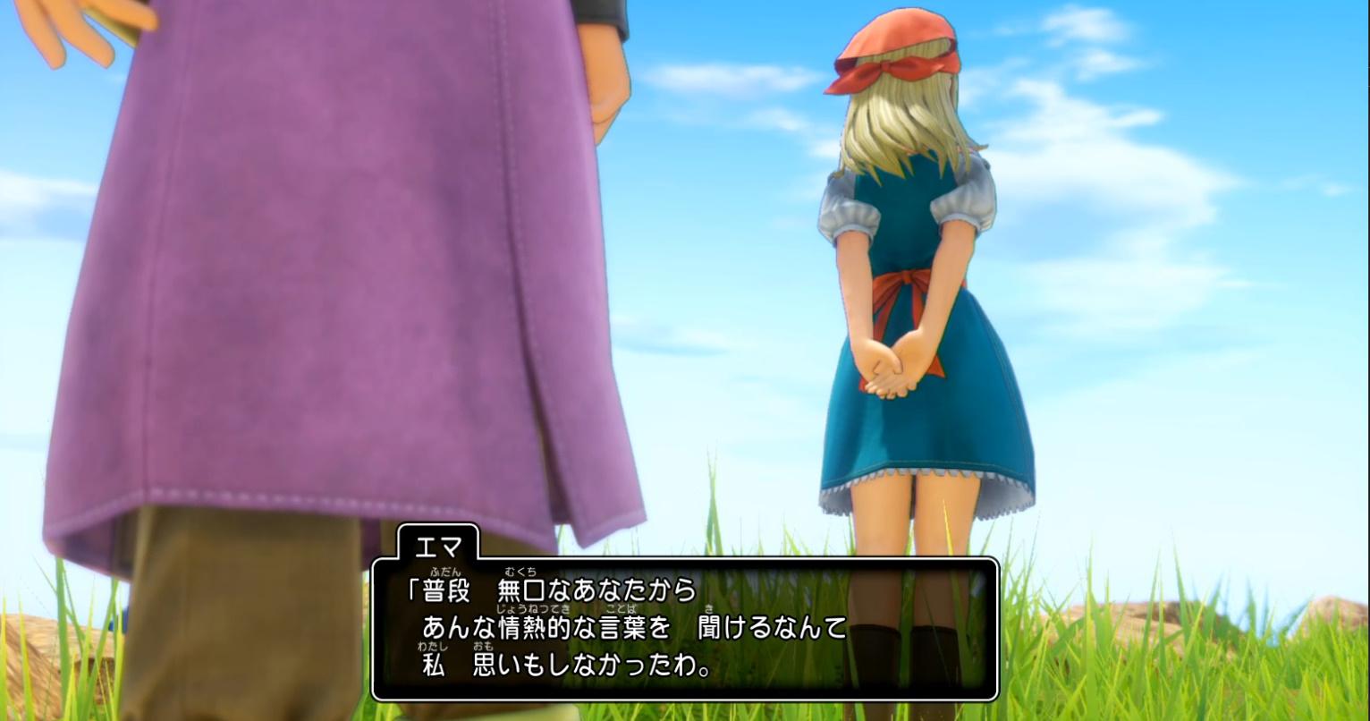 ドラクエ11Sエマ結婚